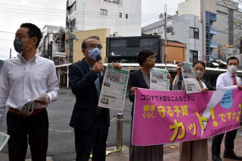 暮らし・福祉の大リストラ「行財政審議会」は中止を 共産党京都市議団が街頭訴え