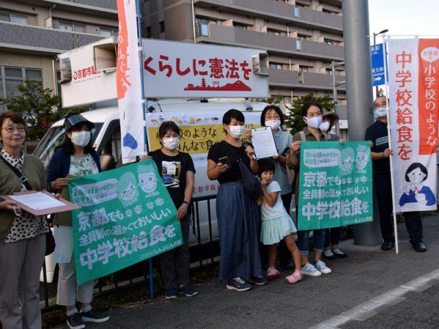 京都市はすべての子どもたちに小学校のような給食を 「中学校給食連絡会」が新請願署名呼びかけ