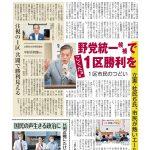【今週の京都民報】10月4日付