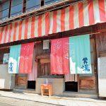 舞鶴市「日の出湯」国の登録有形文化財に 今年開業100周年