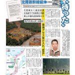 【今週の京都民報】10月18日付