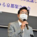 学術会議政治介入 「法治主義の危機」 任命拒否の1人、立命大・松宮孝明教授が訴え/京都・緊急抗議集会に150人