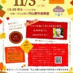 11・3憲法集会in京都 永田和宏さんが講演 円山野外音楽堂