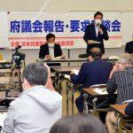 社会的連帯でコロナ支援前進へ 共産党府議団 議会報告・要求懇談会/福知山市でも開催