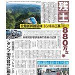 【今週の京都民報】11月1日付