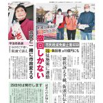 【今週の京都民報】11月22日付