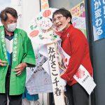 【宇治市長選】ながさこ候補と一緒にチェンジ! 11月29日告示/暮らし応援、コロナ対策を最優先に