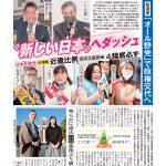 【今週の京都民報】1月3日付(2021年新年号)