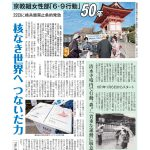 【今週の京都民報】1月10日付