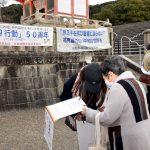被爆者救援・核兵器廃絶目指し50年 京教組女性部「6・9行動」核兵器禁止条約参加の政府つくろう