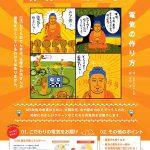 再エネ広げる地域新電力 浄土真宗のお坊さんが設立「テラエナジー」(京都市右京区) 電気料金で地域貢献も