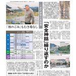【今週の京都民報】3月7日付