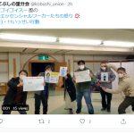 """2021春闘 介護現場の""""怒り""""届け 福祉保育労・こぶしの里分会 #エッセンシャルワーカーたちの怒り、ツイッターで発信"""