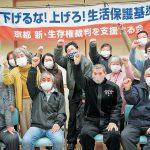 新・生存権裁判「京都でも『勝訴』の旗を」 大阪地裁で「減額処分取り消し」の画期的判決