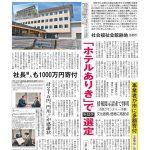 【今週の京都民報】3月21日付