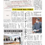 【今週の京都民報】4月4日付