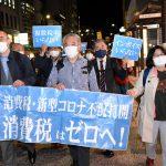 コロナ危機打開へ消費税減税を 導入から32年、市民ら100人が京都市内でデモ
