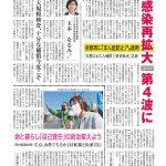 【今週の京都民報】4月18日付