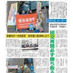 【今週の京都民報】4月25日付