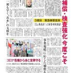 【今週の京都民報】5月9日付(2日付との合併)