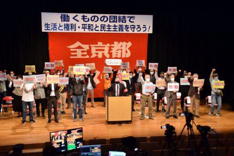 コロナ禍だからこそ人間を大切にする社会へ踏み出そう 京都統一メーデー メッセージ動画も配信