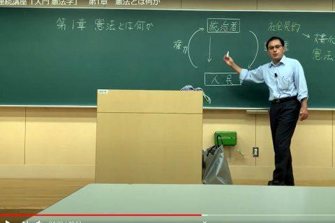 オンラインで憲法学ぼう 9条京都の会・京都憲法会議が講座全14回を無料配信スタート「改憲策動許さない力に」