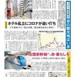 【今週の京都民報】6月13日付