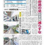【今週の京都民報】6月20日付