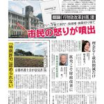 【今週の京都民報】7月4日付