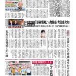 【今週の京都民報】9月5日付