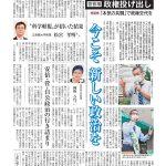 【今週の京都民報】9月12日付