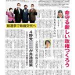 【今週の京都民報】9月19日付