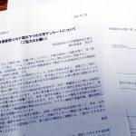 コロナ禍、経済的理由で1000人超が休学・退学 京都・滋賀15大学、京滋私大教連アンケート