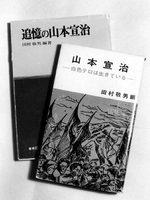 田村の著書